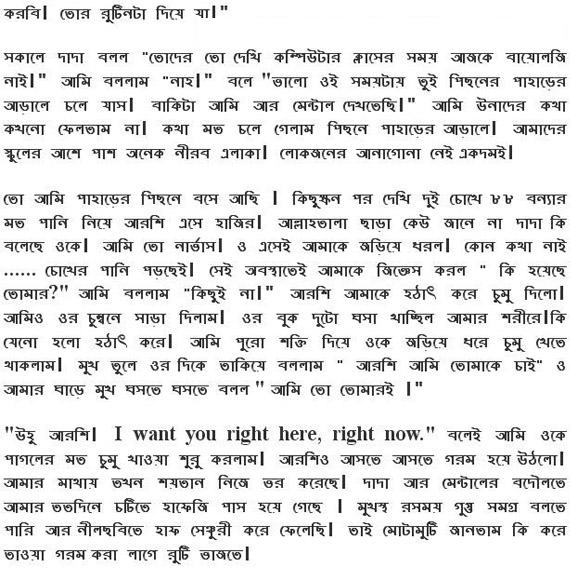 Bangla choti golpo: love story