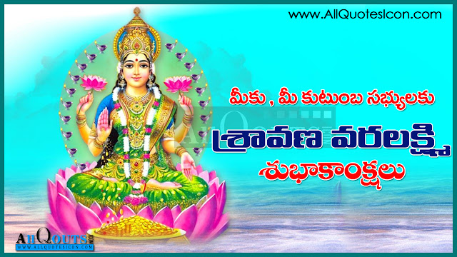 Varalakshmi Vratam Wishes In Telugu Varalakshmi Vratam Wishes In Telugu with hd wallpapers Varalakshmi Vratam InTelugu Sravana Pourami shravana purnima Wishes In Telugu Varalakshmi Vrata Vidhanam In Telugu With HD Images goddess Lakshmi HD Images With Varalakshmi Vratam In Telugu Nice Telugu Goddess Varalakshmi Vratam Information Varalakshmi Vratam Information In Telugu Allquotesicon Varalakshmi Information In Telugu Sravanamasa Visisthata In telugu Importance Of Sravanamasam Informatance In Telugu Goddess Varalakshmi Festival In Telugu HD Goddess Varalakshmi Images Varalakshmi Vrata Vidhanam With Full Meaning  In Telugu Nice Telugu Varalakshmi Vrata vidhanam With full Meaning Allquotesicon Varalakshmi Vrata vidhanam