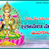 shravana purnima Wishes In Telugu with hd wallpapers Sravana Pourami Wishes In Telugu  Images