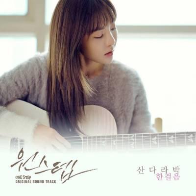 Chord : Sandara Park (산다라박) - One Step 원스텝 (OST. One Step)