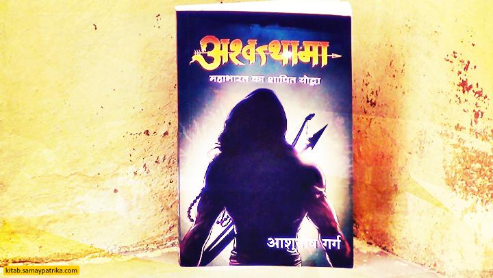 ashwathama_by_ashutosh_garg