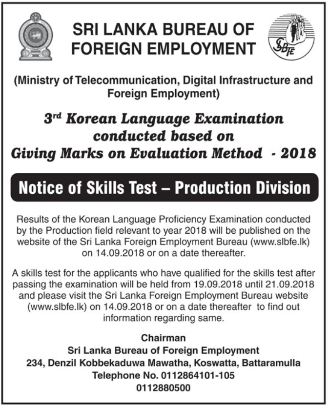 2018 korean exam date sri lanka