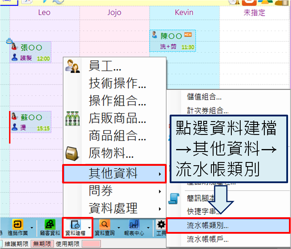 i-so POS 知識網: 流水帳–【單一帳戶】資料建置與設定