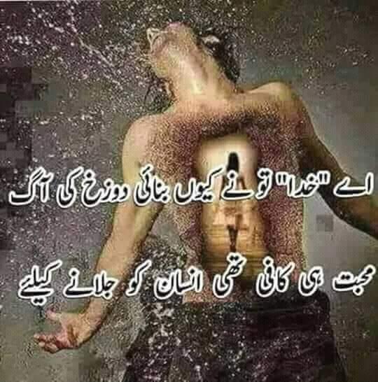 Ay Khuda To Nei Q Banai Dozakh ki Aag - Urdu Sad Poetry 2 Lines Urdu Sad Poetry Pics - Urdu Poetry World