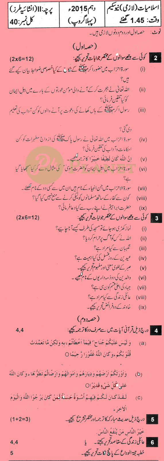 Past Papers of 10th Class Lahore Board 2015 Islamiat