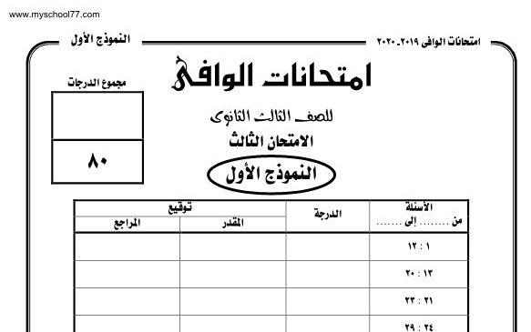 نماذج امتحانات بوكليت لغة عربية بالإجابات النموذجية للثانوية العامة 2020 - موقع مدرستى