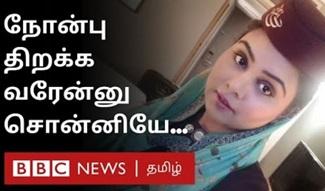 Pak plane crash: உயிரிழந்த விமானப்பணி பெண், இறுதி நொடிகள்….