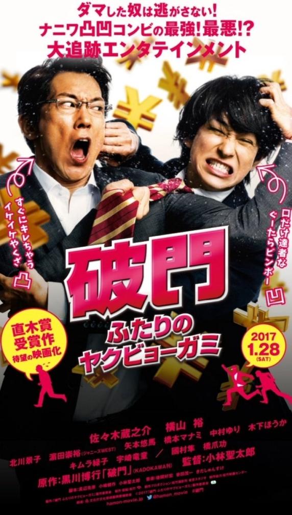 http://www.yogmovie.com/2018/03/hamon-yakuza-boogie-hamon-futari-no.html