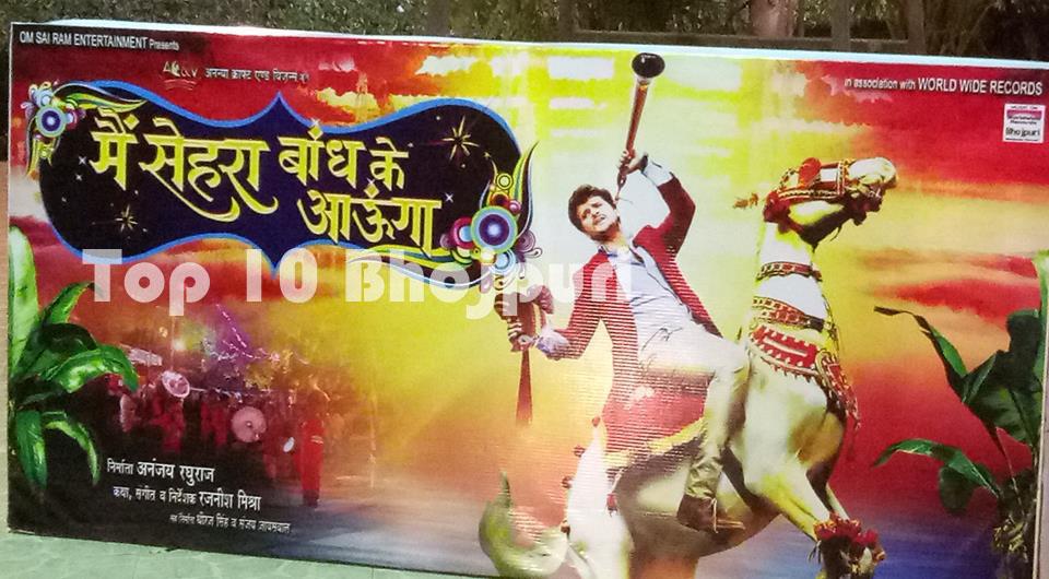 Mai Sehra Bandh Ke Aaunga Bhojpuri Movie 2017 Video -1308