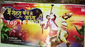 Khesari Lal Yadav, Kajal Raghwani, Priyanka Pandit, Awdhesh Mishra, Sanjay Pandey, Anand Mohan, Gopal Rai, Kiran Yadav Next Upcoming film Mai Sehra Bandh Ke Aaunga 2017 Wiki, Poster, Release date, Songs list