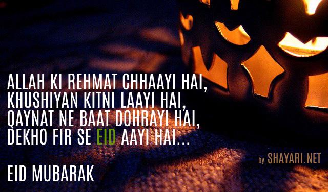 Eid Mubatak Shayari