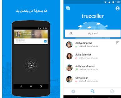 تطبيق true caller مجانا لمعرفة هوية المتصل