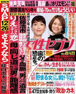 [雑誌] 女性セブン 2016年11月17日号 [Shukan Josei Seven 2016 11 17], manga, download, free