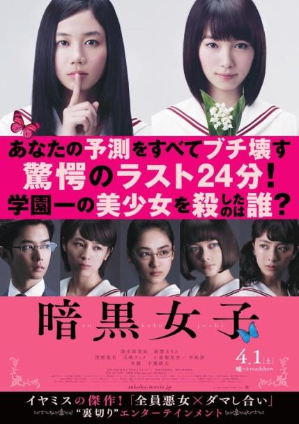 Sinopsis The Dark Maidens / Ankoku Joshi / 暗黒女子 (2017) - Film Jepang