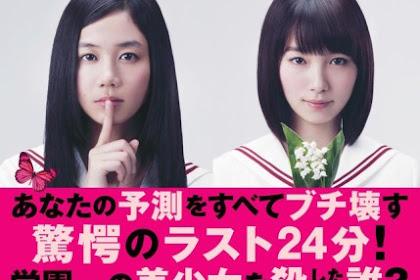 The Dark Maidens / Ankoku Joshi / 暗黒女子 (2017) - Japanese Movie