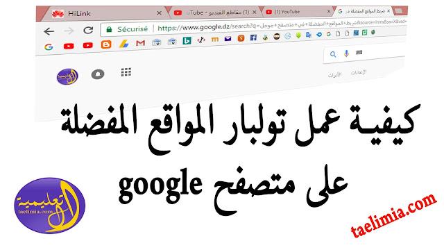 كيفية, عمل ,تولبار ,المواقع ,المفضلة ,على, متصفح ,google,
