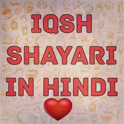 Iqsh shayari in hindi