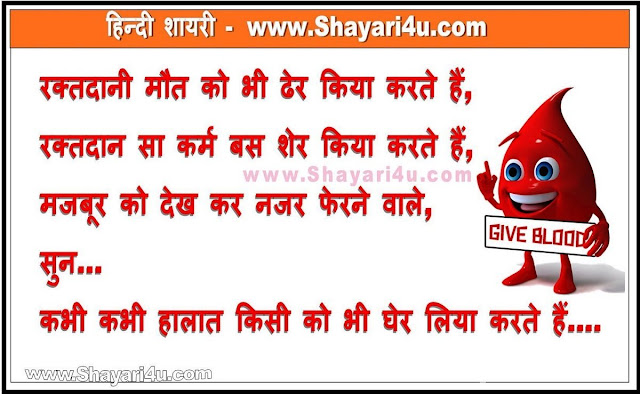 Blood Donation Shayari in Hindi