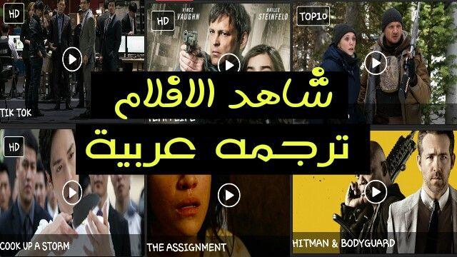 تطبيق رهيب  لمشاهدة وتحميل الافلام بجودة عالية + ترجمة بالعربية