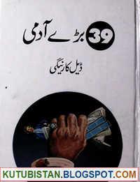 39 Baray Aadmi