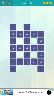 السورة التي ذكرت فيها البسملة مرتين -  حل لعبة وصلة المجموعة الاولى لغز2 waslla
