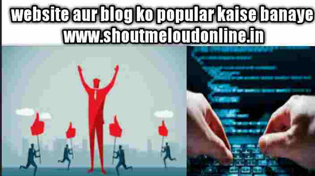website aur blog ko popular kaise banaye