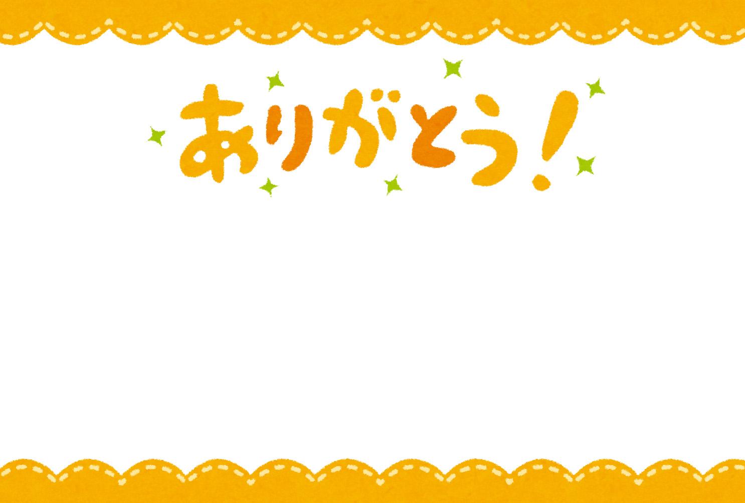 メッセージカードのテンプレート「ありがとう」 | かわいいフリー素材集