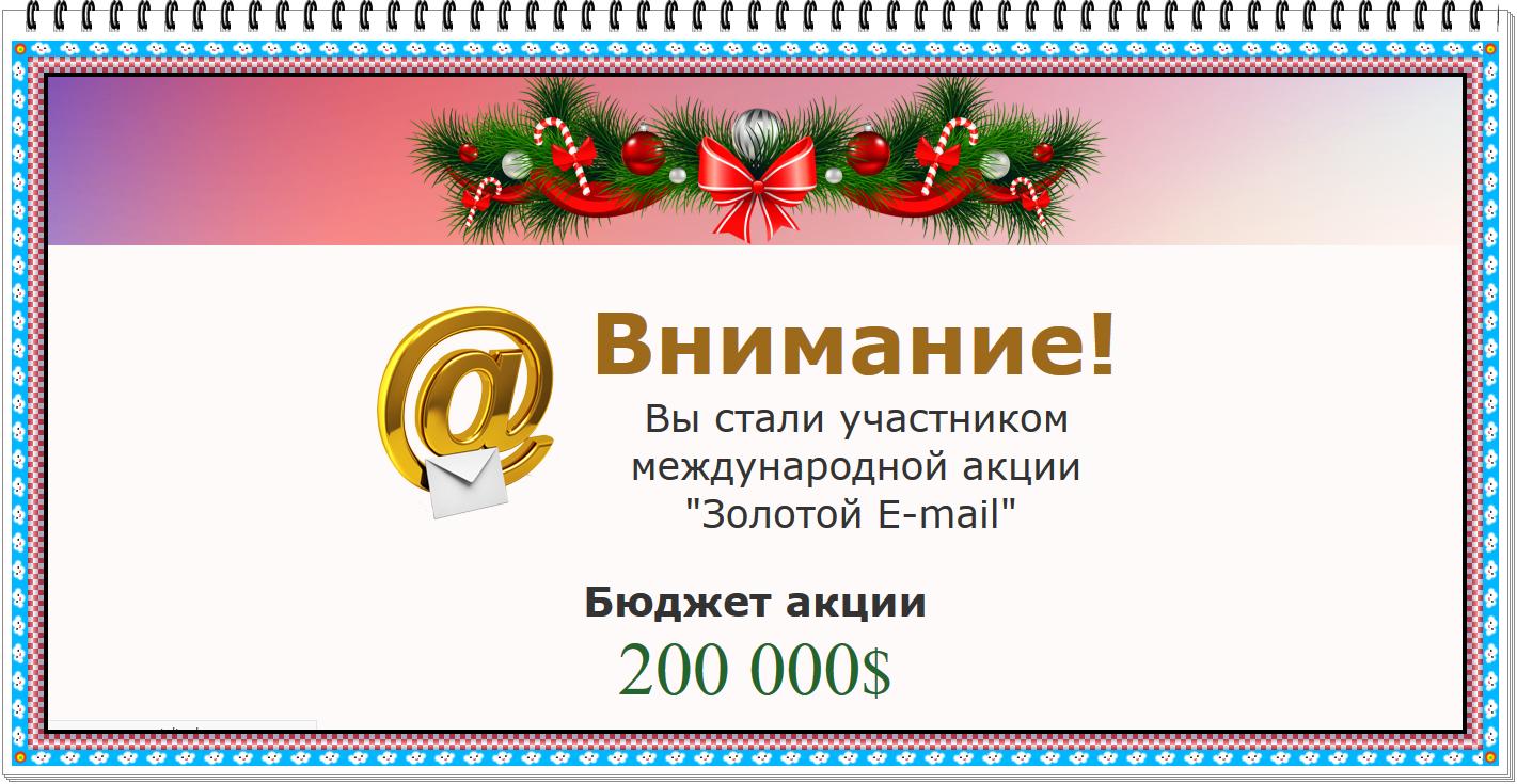 winnmail.ru Отзывы?