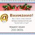 [ЛОХОТРОН] Международная акция Золотой E-mail Отзывы