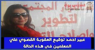 اتحاد أمهات مصر توقيع العقوبة القصوي علي المعلمين في هذه الحالة