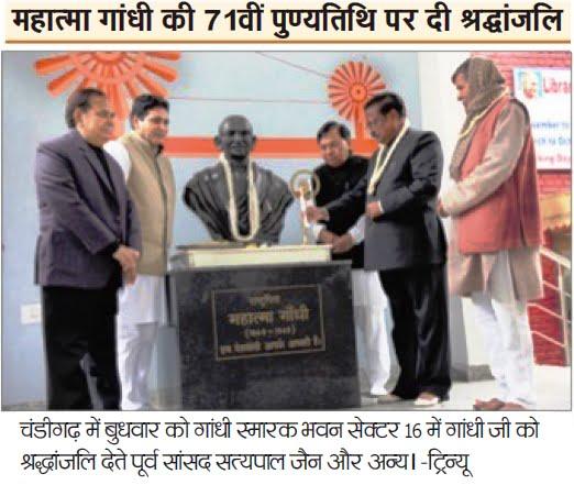 चंडीगढ़ में बुधवार को गांधी स्मारक भवन सेक्टर 16 में गांधी जी को श्रद्धांजलि देते पूर्व सांसद सत्य पाल जैन व अन्य