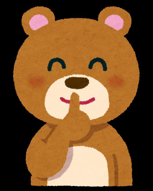 静かにして下さいと口に指を当てているクマのイラスト かわいい