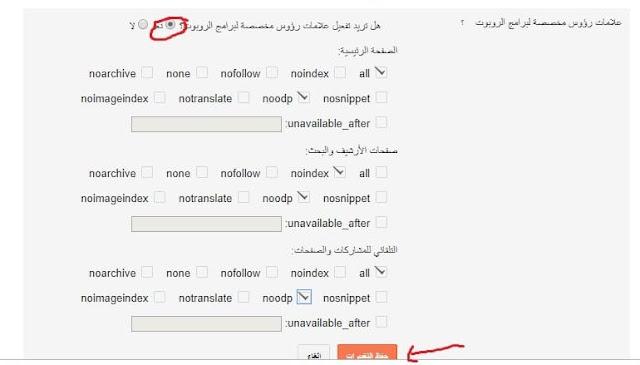 طريقة ضبط علامات الرؤوس المخصصة لبرامج الروبوت في مدونات بلوجر