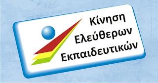 Κίνηση Ελεύθερων Εκπαιδευτικών - Εκλογές για το 18ο συνέδριο της ΟΛΜΕ