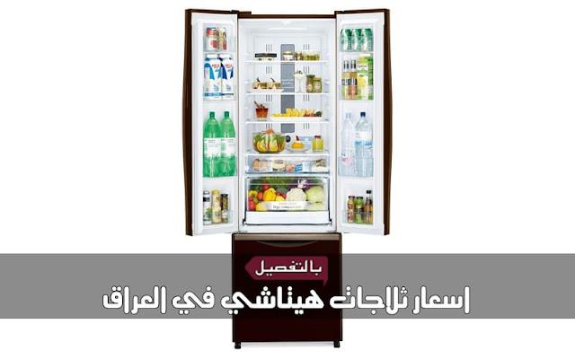 اسعار ثلاجات هيتاشي في العراق لعام 2019