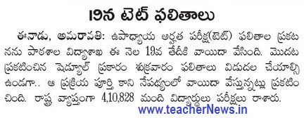 AP TET Result 2018 | Check Andhra Pradesh Teachers Eligibility Test Result, Marks Card, Cut Off Marks & Answer Keys @aptet.cgg.gov.in.