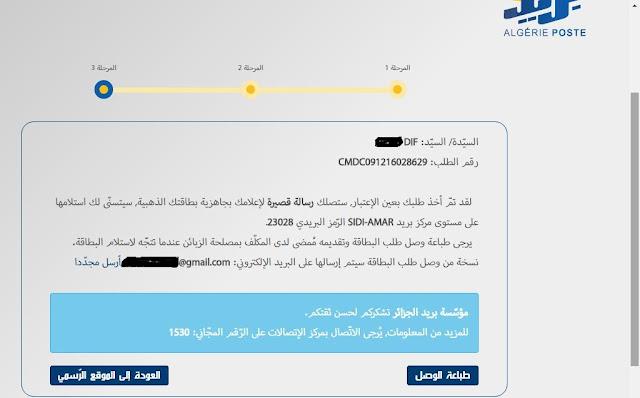 كيفية طلب البطاقة الذهبية من بريد الجزائر 2017