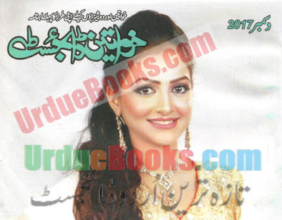 Khawateen Digest December 2017 خواتین ڈائجسٹ