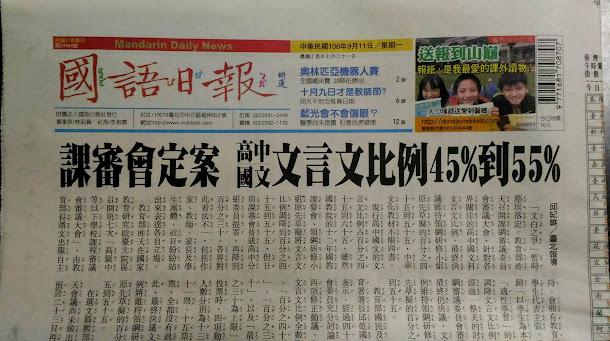 《國語日報》的創刊,是國民黨「國語政策」下的產物。