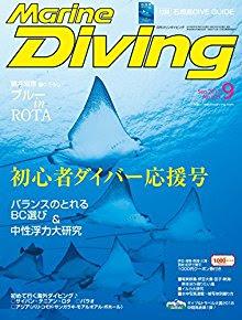 Marine Diving (マリンダイビング) 2017年09月号