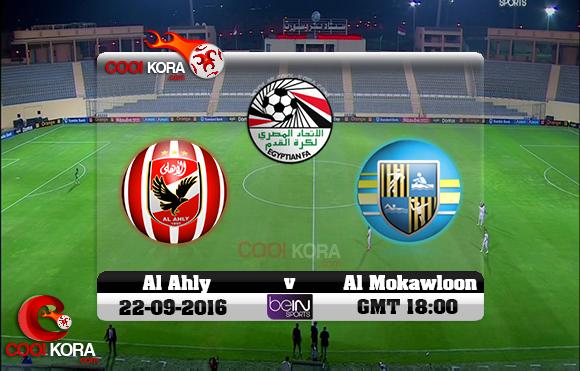 مشاهدة مباراة المقاولون العرب والأهلي اليوم 22-9-2016 في الدوري المصري