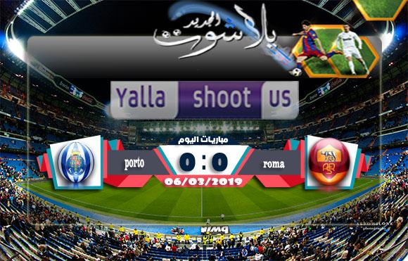 اهداف مباراة روما وبورتو اليوم 06-03-2019 دوري أبطال أوروبا