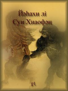 Йәһахи лì Cуи Хиаофәң Cover