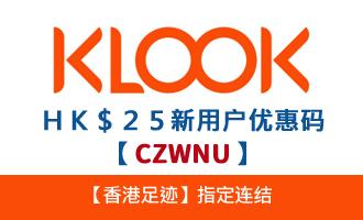 Klook.com 新用户优惠码