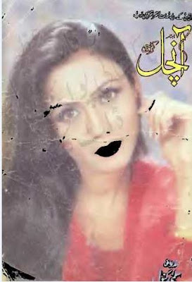 Free download Aanchal Digest August 2004 pdf, Online reading.