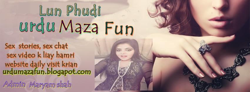 Choot in ka pani sex story urdu