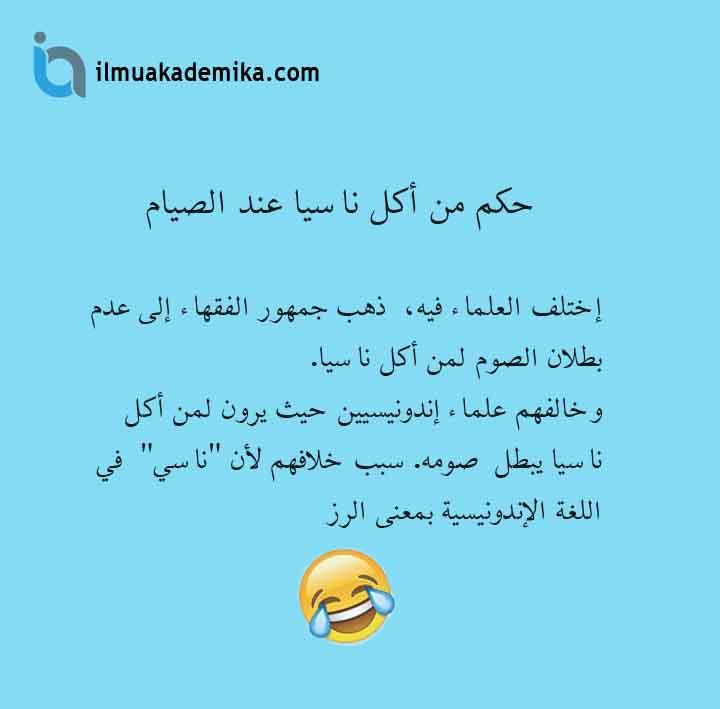 humor bahasa arab dan artinya