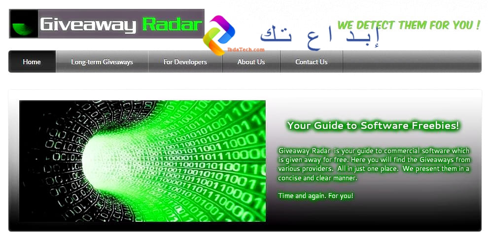 موقع Give Away Radar