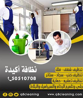 أرقام شركات التنظيف الكويت