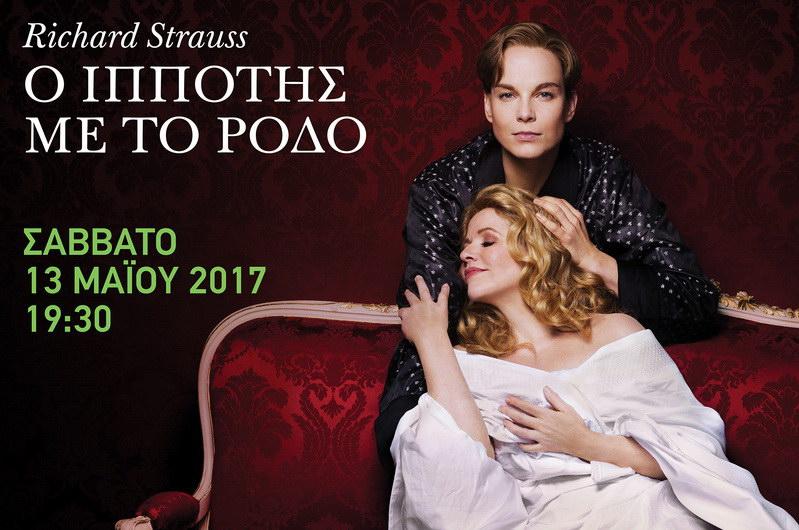 """Η όπερα """"Ο Ιππότης με το Ρόδο"""" απευθείας από τη MET στο Δημοτικό Θέατρο Αλεξανδρούπολης"""